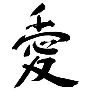 love-japanese-character